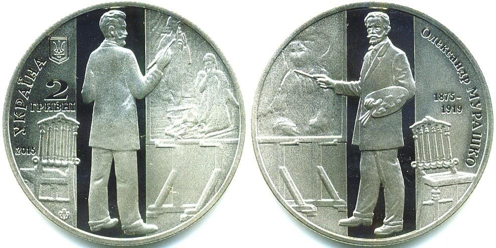 Монета Украины в честь Александра Мурашко 2015 года
