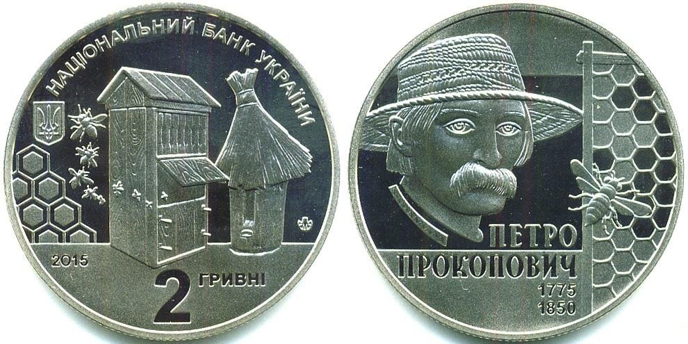 Монета Украины в честь Петра Прокоповича 2015 года