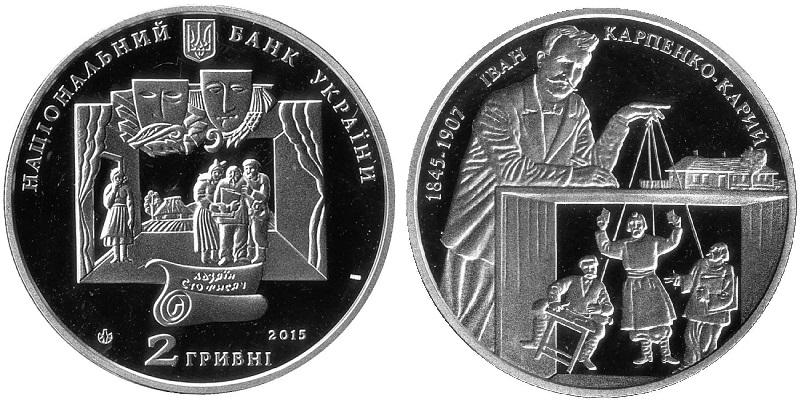 Монета Украины в честь Ивана Карпенко-Карого 2015 года