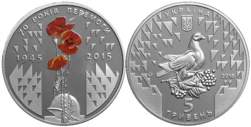 Монета Украины 2015 года, посвящённая 70-летию Победы в Великой Отечественной Войне