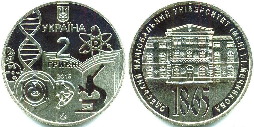 """Монета Украины """"150 лет Одесскому национальному университету"""" 2015 года"""