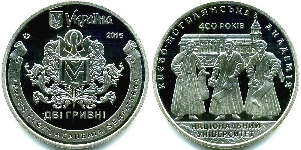 """Монета Украины """"400 лет Киево-Могилянской академии"""" 2015 года"""