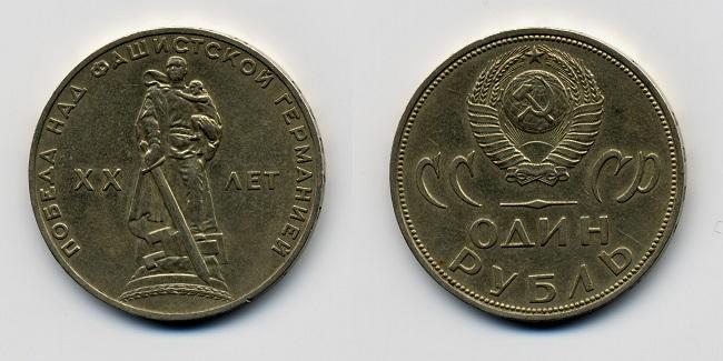 Монета 1965 года, посвящённая 20-летию Победы над фашистской Германией