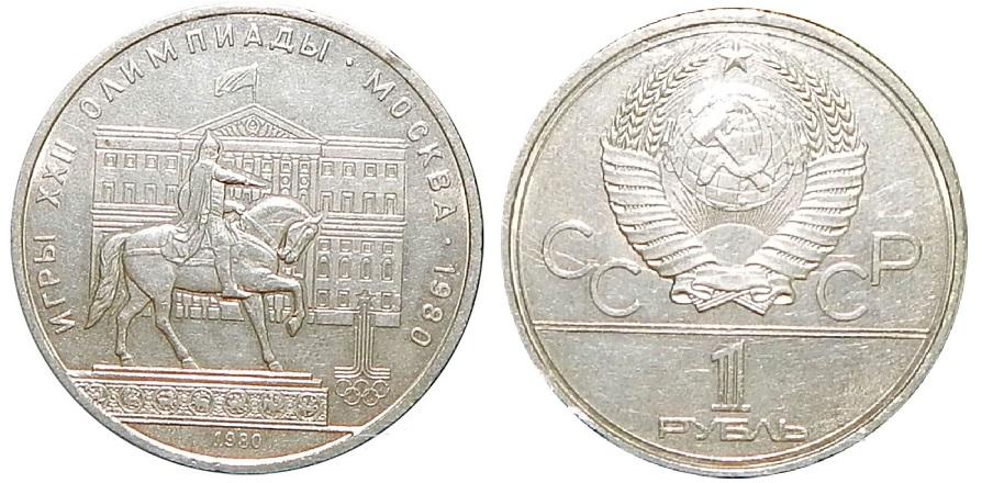 Монета 1980 года - Олимпиада, Моссовет, Долгорукий