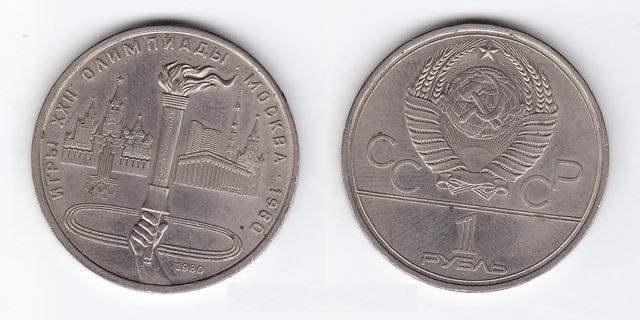 Монета 1980 года - Олимпиада, Факел