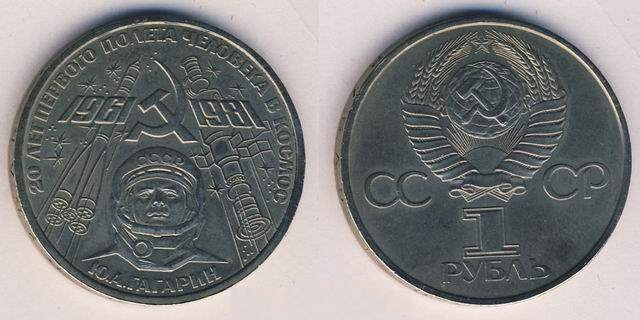 Монета 1981 года - 20-летие полета Гагарина