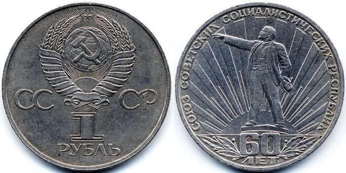 Монета 1982 года в честь 60-летия СССР