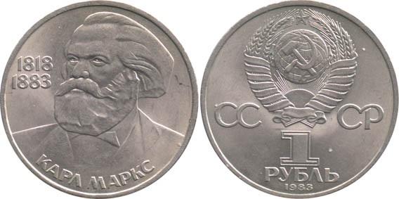 Монета 1983 года в честь 165-летия Карла Маркса