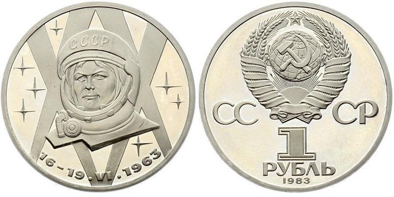 Монета 1983 года - 20 лет первому полёту женщины в космос