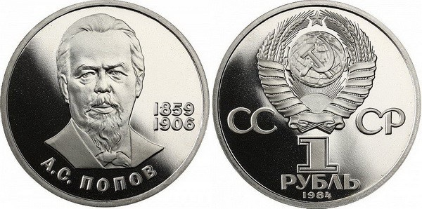 Монета 1984 года - 125 лет со дня рождения физика Попова