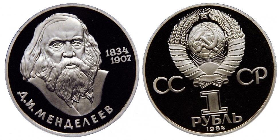 Монета 1984 года - 150 лет со дня рождения химика Менделеева