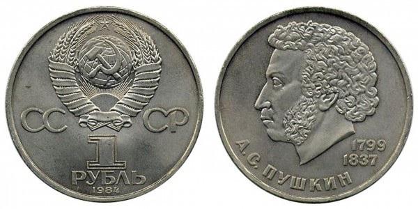 Монета 1984 года - 185 лет со дня рождения Александра Пушкина