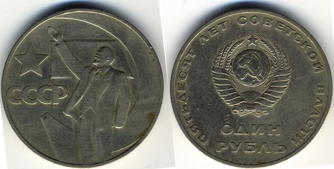 Монета 1967 года, посвящённая 50-летию Советской власти