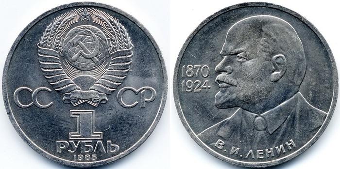 Монета 1985 года - 115 лет со дня рождения Ленина