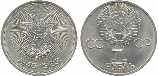 Монета 1985 года - 40 лет победы в Великой Отечественной Войне