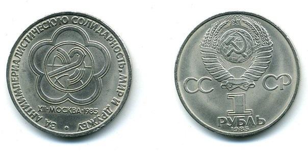 Монета 1985 года в честь Всемирного фестиваля молодежи и студентов