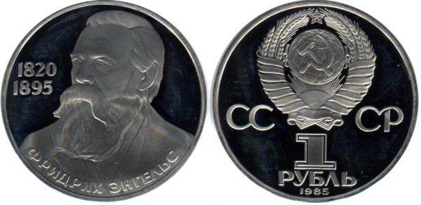 Монета 1985 года - 165 лет со дня рождения Энгельса
