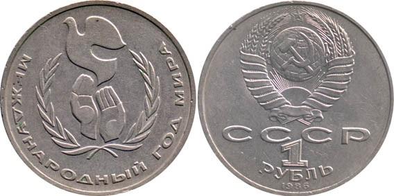 Монета 1986 года в честь Международного года мира
