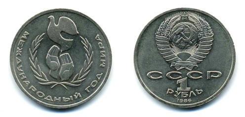 Вторая монета 1986 года в честь Международного года мира