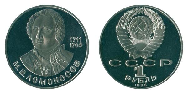 Монета 1986 года - 275 лет со дня рождения Михаила Ломоносова