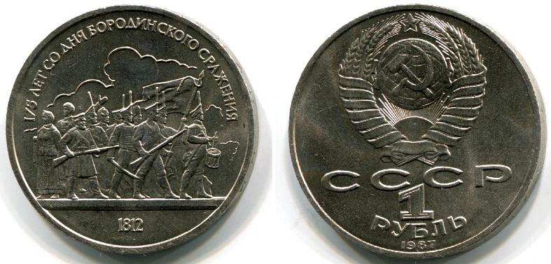 Монета 1987 года - 175 лет со дня Бородинской битвы (барельеф)