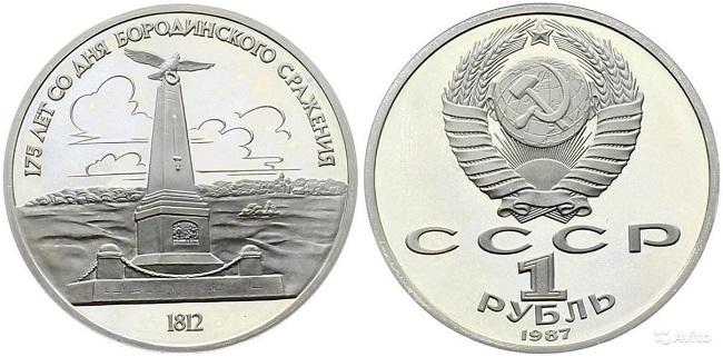 Монета 1987 года - 175 лет со дня Бородинской битвы (обелиск)