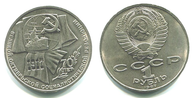 Монета 1987 года - 70 лет Октябрьской революции