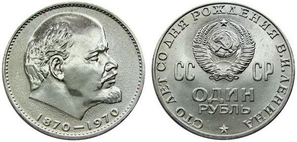 Монета 1970 года, посвящённая 100-летию Ленина