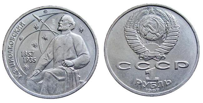 Монета 1987 года - 130 лет со дня рождения Циолковского