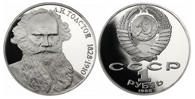 Монета 1988 года - 130 лет со дня рождения Льва Толстого