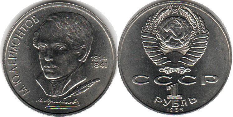 Монета 1989 года - 175 лет со дня рождения Михаила Лермонтова