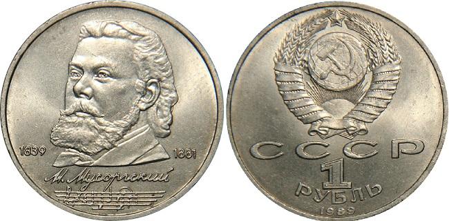 Монета 1989 года - 150 лет со дня рождения Модеста Мусоргского