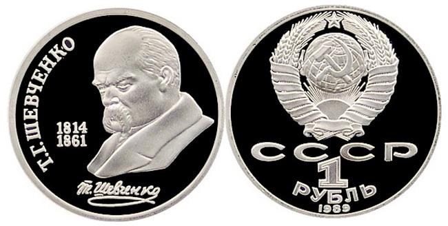 Монета 1989 года - 175 лет со дня рождения Тараса Шевченко