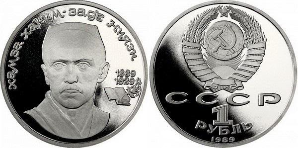 Монета 1989 года - 100 лет со дня рождения Хамзы Хакимзаде Ниязи