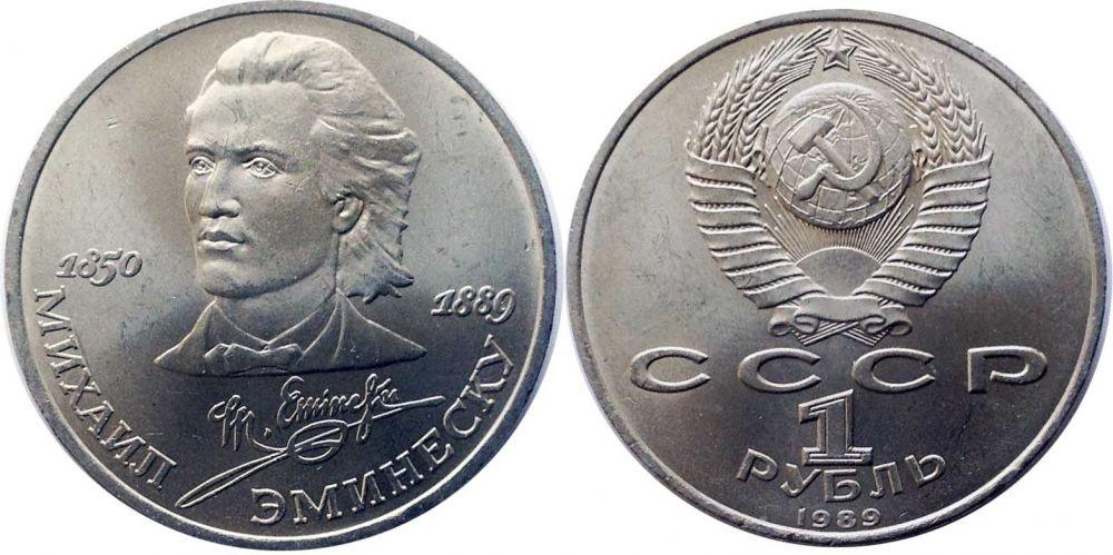 Монета 1989 года - 100 лет со дня смерти Михая Эминеску