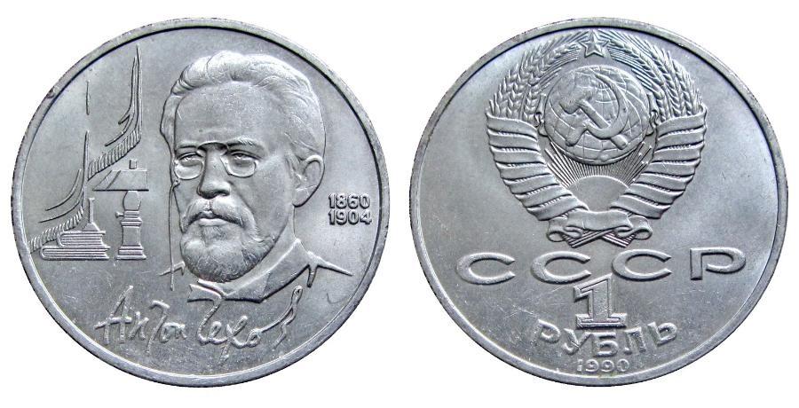 Монета 1990 года - 130 лет со дня рождения Чехова