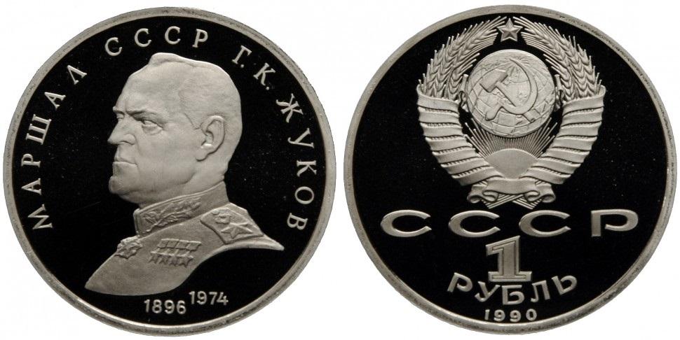 Монета 1990 года - 45 лет победы в Великой Отечественной Войне