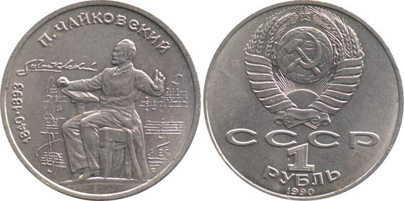 Монета 1990 года - 150 лет со дня рождения Петра Чайковского