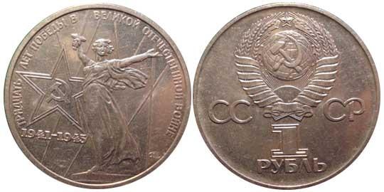 Монета 1975 года, посвященная 30-летию Победы над фашистской Германией