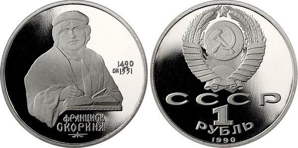 Монета 1990 года - 500 лет со дня рождения Франциска Скорины