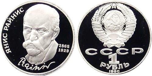 Монета 1990 года - 125 лет со дня рождения Яна Райниса