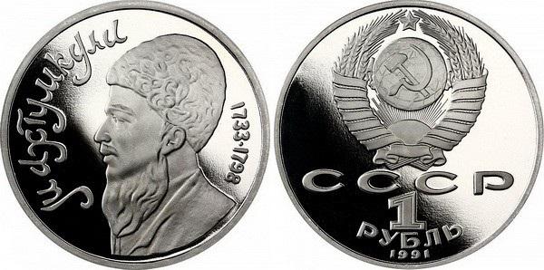 Монета 1991 года в честь поэта и мыслителя Махтумкули