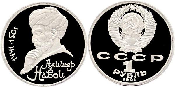 Монета 1991 года - 550 лет со дня рождения Алишера Навои