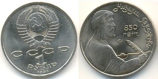 Монета 1991 года - 850 лет со дня рождения Низами Гянджеви