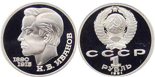 Монета 1991 года - 100 лет со дня рождения Константина Иванова