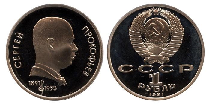 Монета 1991 года - 100 лет со дня рождения Сергея Прокофьева
