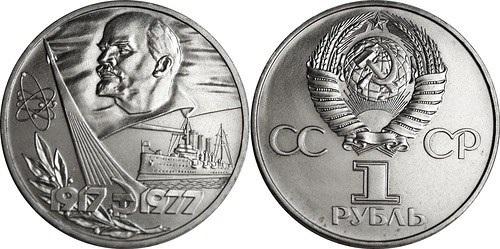 Монета 1977 года в честь 60-летия Октябрьской революции