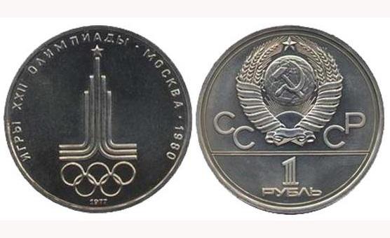 Монета 1977 года, посвященная Олимпиаде