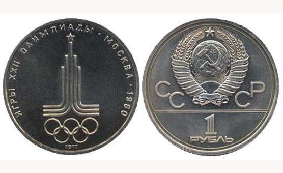 Монета 1978 года - Олимпиада, Кремль