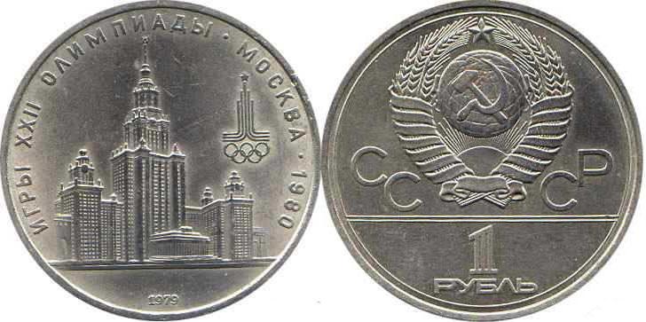 Монета 1979 года - Олимпиада, МГУ